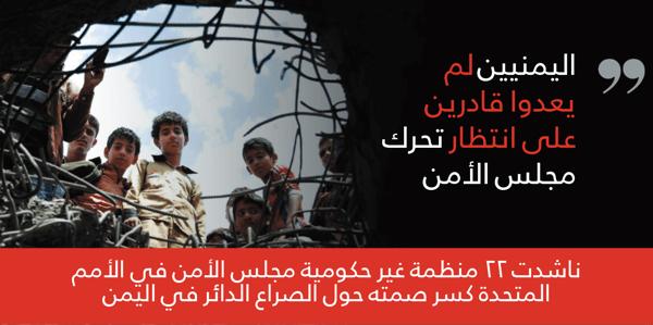 Yemen NGO's